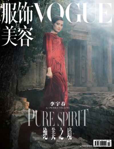 Vogue China Cover